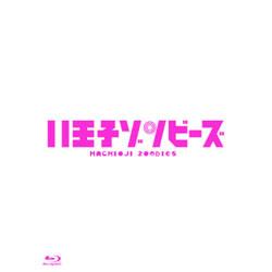 ドラマ「八王子ゾンビーズ」 Blu-ray BOX