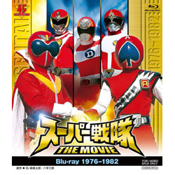 スーパー戦隊 THE MOVIE Blu-ray(1976-1982)