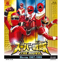 スーパー戦隊 THE MOVIE Blu-ray(1987-1995)