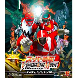 スーパー戦隊 V CINEMA&THE MOVIE Blu-ray(ギンガマン・ゴーゴーファイブ編)
