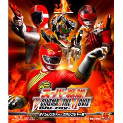 スーパー戦隊 V CINEMA&THE MOVIE Blu-ray(タイムレンジャー・ガオレンジャー編)