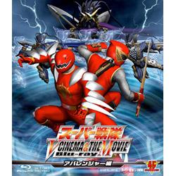 スーパー戦隊 V CINEMA&THE MOVIE Blu-ray(アバレンジャー編)