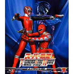 スーパー戦隊 V CINEMA&THE MOVIE Blu-ray(デカレンジャー編)