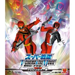 スーパー戦隊 V CINEMA&THE MOVIE Blu-ray(マジレンジャー編)