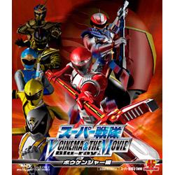 スーパー戦隊 V CINEMA&THE MOVIE Blu-ray(ボウケンジャー編)