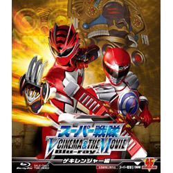 スーパー戦隊 V CINEMA&THE MOVIE Blu-ray(ゲキレンジャー編)