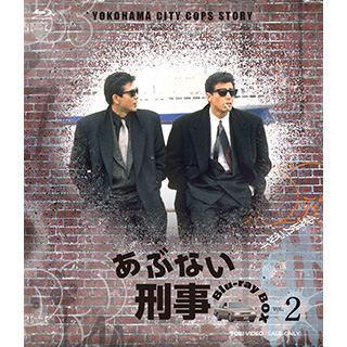 あぶない刑事 Blu-ray BOX VOL.2<完>
