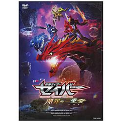 仮面ライダーセイバー 深罪の三重奏 DVD