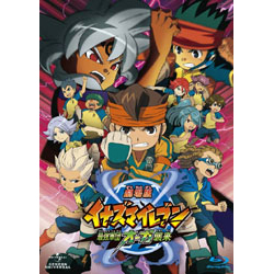 [Used] the theater version Inazuma Eleven strongest army corps auger invasion Limited Edition [Blu-ray]