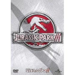 ジュラシック・パークIII 【DVD】 [DVD]