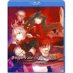 劇場版 Fate/stay night UNLIMITED BLADE WORKS 【ブルーレイ ソフト】   [ブルーレイ]