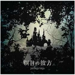 やなぎなぎ / ベルセルク EDテーマ「瞑目の彼方」 通常盤 CD