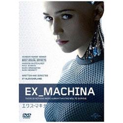 エクス・マキナ DVD