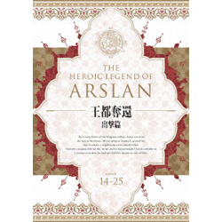 アルスラーン戦記 Blu-ray BOX ~王都奪還 出撃篇~ 【ブルーレイ ソフト】   [ブルーレイ]