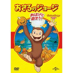 おさるのジョージ ベスト・セレクション5 おばけと遊ぼう! DVD