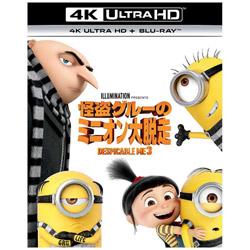 怪盗グルーのミニオン大脱走 [4K ULTRA HD + Blu-rayセット](2枚組) 【Ultra HD ブルーレイソフト】   [ブルーレイ]