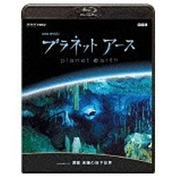 プラネットアース Episode3「洞窟 未踏の地下世界」 【ブルーレイ ソフト】