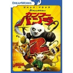カンフー・パンダ2   [DVD]