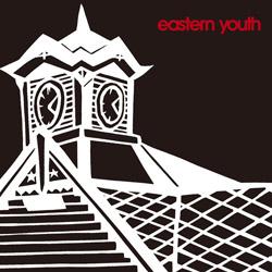 eastern youth / 時計台の鐘(TVアニメ「ゴールデンカムイ」第二期エンディングテーマ)