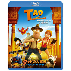タッドの大冒険-失われたミダス王の秘宝- BD