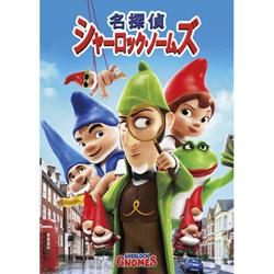 名探偵シャーロック・ノームズ DVD
