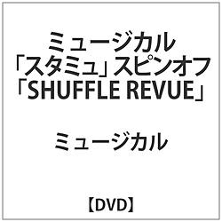 ミュージカル「スタミュ」スピンオフ『SHUFFLE REVUE』 DVD