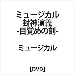 ミュージカル 封神演義-目覚めの刻- DVD