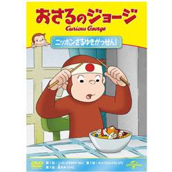 おさるのジョージ ニッポンさるゆきがっせん! DVD