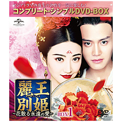 麗王別姫-花散る永遠の愛- BOX1 DVD