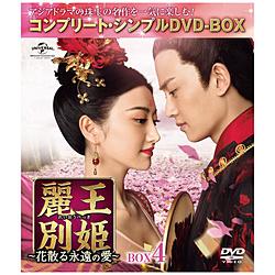 麗王別姫-花散る永遠の愛- BOX4 DVD