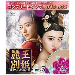 麗王別姫-花散る永遠の愛- BOX5 DVD