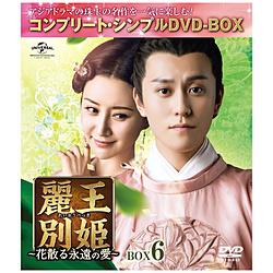 麗王別姫-花散る永遠の愛- BOX6 DVD