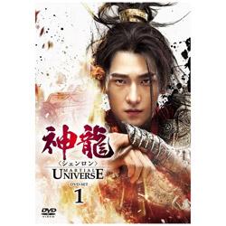 神龍<シェンロン>-Martial Universe- DVD-SET1 DVD