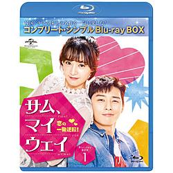 サム・マイウェイ 恋の一発逆転 BD-BOX1 <コンプリート・シンプルBD-BOX6,000円シリーズ>