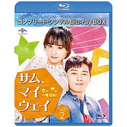 サム・マイウェイ 恋の一発逆転 BD-BOX2 <コンプリート・シンプルBD-BOX6,000円シリーズ>