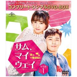 サム、マイウェイ 恋の一発逆転 BOX1 <コンプリート・シンプルDVD-BOX5,000円シリーズ> DVD