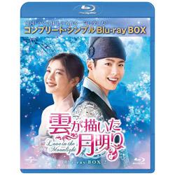 雲が描いた月明り BD-BOX2 <コンプリート・シンプルBD-BOX6,000円シリーズ> BD