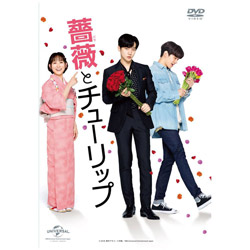 薔薇とチューリップ 通常版 DVD