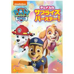 パウ・パトロール チェイスのサプライズバースデー! DVD