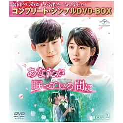 あなたが眠っている間に BOX2 <コンプリート・シンプルDVD-BOX5,000円シリーズ>
