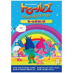 トロールズ:シング・ダンス・ハグ! Vol.8
