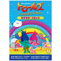 トロールズ:シング・ダンス・ハグ! Vol.9