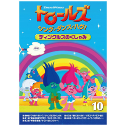 トロールズ:シング・ダンス・ハグ! Vol.10