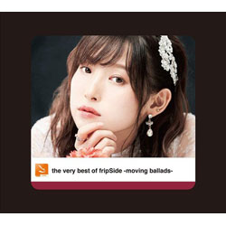 fripSide / the very best of fripSide -moving ballads- 初回限定盤 2CD+Blu-ray