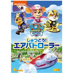 パウ・パトロール シーズン3 しゅつどう!エアパトローラー DVD