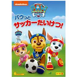 パウ・パトロール シーズン3 パウっとサッカーたいけつ! DVD