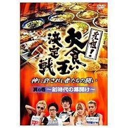 元祖!大食い王決定戦 其の壱 〜新時代の幕開け〜 【DVD】   [DVD]