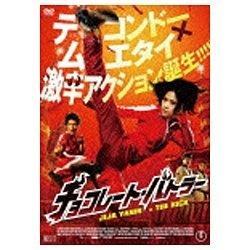 チョコレート・バトラー THE KICK 【DVD】 [DVD]