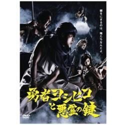 勇者ヨシヒコと悪霊の鍵 Blu-ray BOX 【ブルーレイ ソフト】   [ブルーレイ]