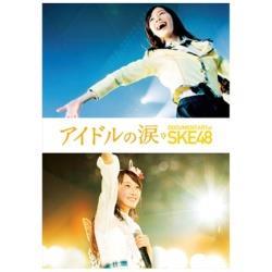 SKE48:アイドルの涙 DOCUMENTARY OF SKE48